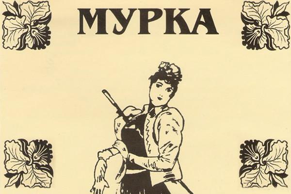 "Песня ""МУРКА"""